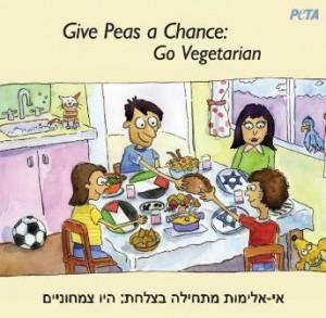 PETA Poster - Hebrew